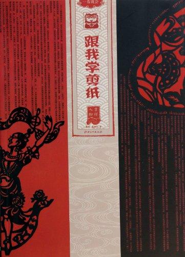 Follow me paperwork: mascot(Chinese Edition): NIAN, HAN JING . JIN HE
