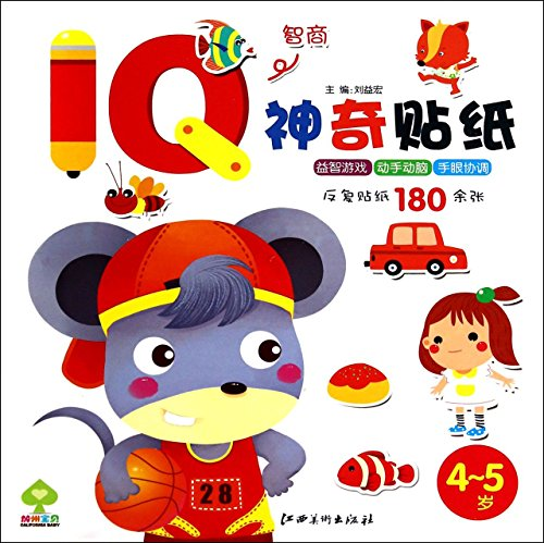Magic sticker IQ 4-5 years old(Chinese Edition): LIU YI HONG
