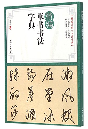 9787548030935: A Concise Dictionary of Grass Script Calligraphy (Chinese Edition)