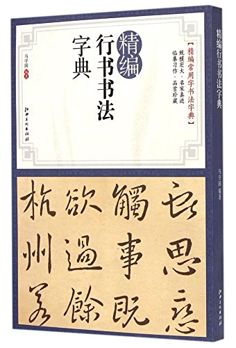 9787548030966: A Concise Dictionary of Running Script Calligraphy (Chinese Edition)