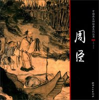 9787548031697: Chinese painting master classic series Zhou Chen(Chinese Edition)