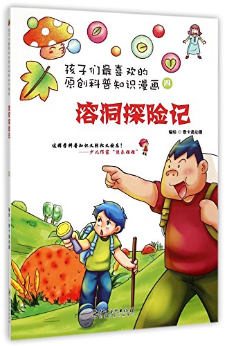 The popular science knowledge of the children's favorite cartoon: cave exploration(Chinese ...
