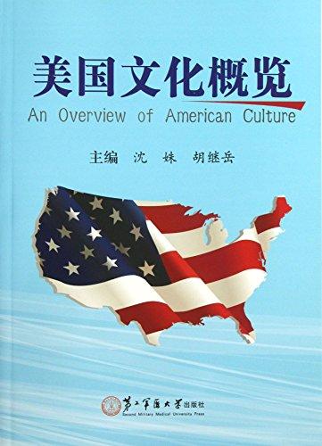 Overview of American culture (with CD ) : Shen Shu Hu Jiyue 118(Chinese Edition): SHEN SHU // HU JI...