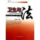 9787548108702: Health and Law: Legal walked the halls of medicine (4th edition) 21st century health law textbook latest recommended medical colleges(Chinese Edition)