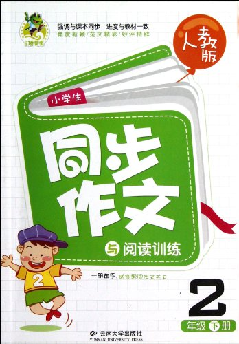 Pupils synchronous writing and reading training: 2 year (Vol.2) (PEP)(Chinese Edition): ZHANG FENG ...