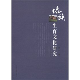 Dai Birth Culture(Chinese Edition): GUO SHAN