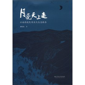 Moon heaven go: Yunnan of Midu folk culture Ecology Report(Chinese Edition): TANG SI LIANG