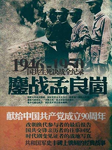 9787548300656: 1946-1950 An Arduous Battle in Menglianggu --whole records of KMT-CPC battle of life and death (Chinese Edition)