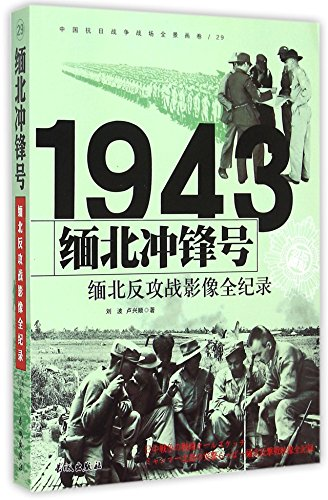 9787548302421: The Bugle Call in Northern Burma: 1943 A Complete Record of the Counterattack in Northern Burma (Chinese Edition)