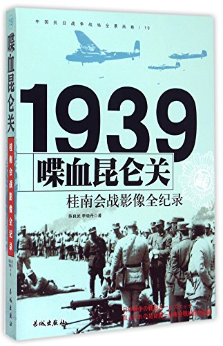 9787548302438: Bloodshed at Kunlun Pass: 1939 A Complete Record of the Battle of South Guangxi (Chinese Edition)