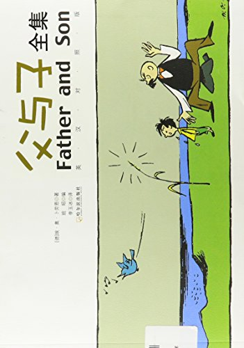 9787548400011: Complete Father and Son-Bilingual Reading (Chinese Edition)