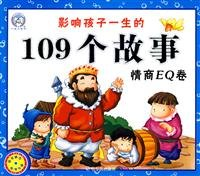 9787548400042: Emotional intelligence- 109 stories that could influence your children for a lifetime- gift teaching CD (Chinese Edition)