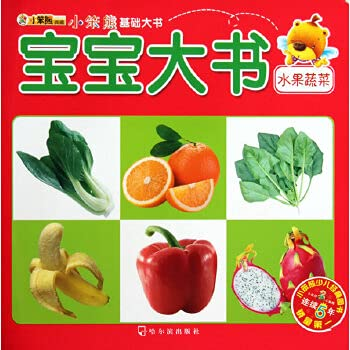 Big Book small Benxiong foundation. 1 Series baby book beautiful Niaoyu books Mall genuine Wenxuan ...