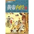 home possession of the world: Huang Di: CUI ZHONG LEI
