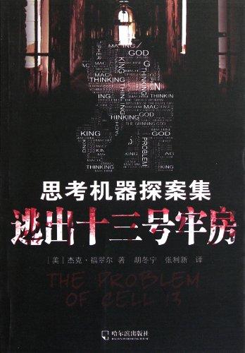 9787548401650: The Problem of Cell 13 (Chinese Edition)