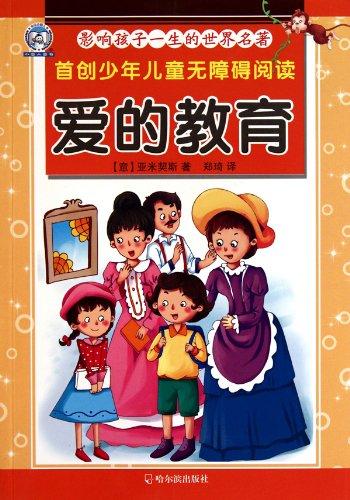 Love of education - affect a child's: YI) YA MI