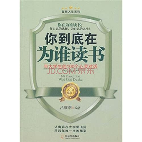 Who are you in the end the wisdom of life reading series : Lv Weigang 118(Chinese Edition): LV WEI ...