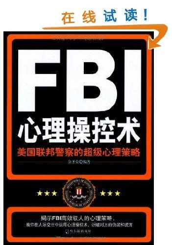 Genuine books 9787548407355FBI psychological manipulation technique : Federal Police Super ...