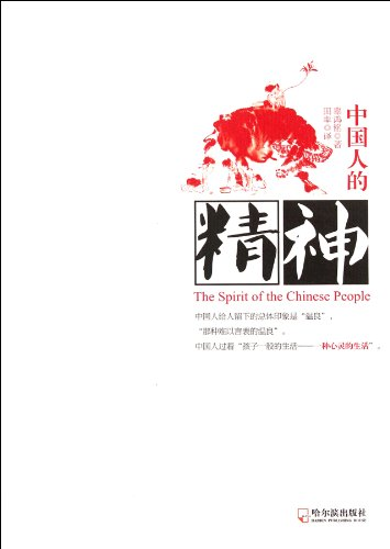 9787548407881: The spirit of the Chinese people (Chinese Edition)