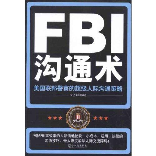 9787548408048: FBI Communication Skills-Super Communication Strategies of the American FBI Policemen (Chinese Edition)