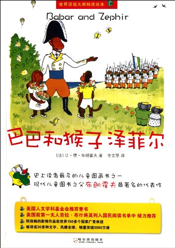 9787548408284: World Classic Picture Book- Barbar the Elephant and Monkey Zerfield (Chinese Edition)