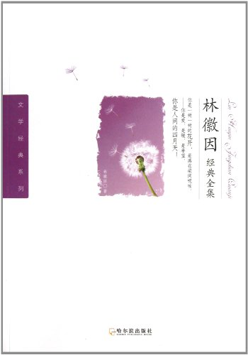 9787548411475: A Collection of Lin Whei-yins Classic Works (Chinese Edition)