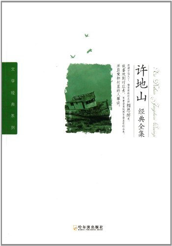 9787548412229: A Collection of Xu Dishans Classic Works (Chinese Edition)