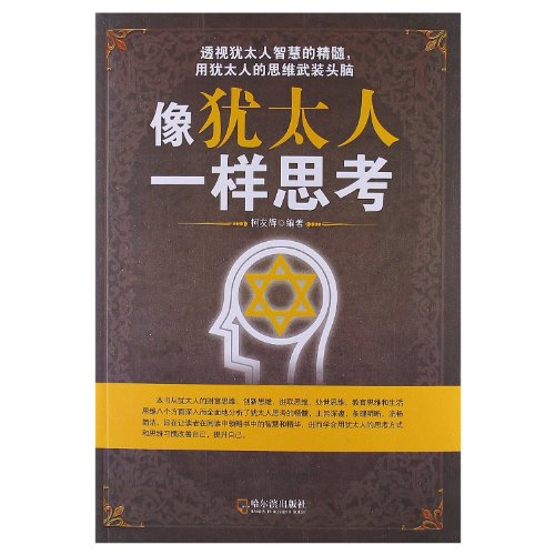 9787548412601: Think Like a Jew (Chinese Edition)