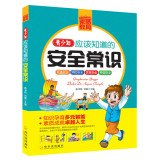 Young people should be aware of safety knowledge(Chinese Edition): CHEN SHU KAI