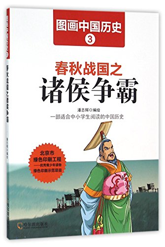Picture Chinese history: the Spring and Autumn feudal hegemony(Chinese Edition): PAN ZHI HUI ZHU