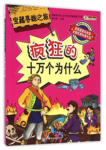 9787548427209: The Treasure Pursuit Journey (Chinese Edition)