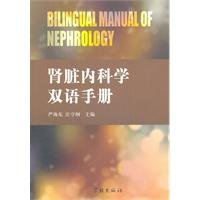 Kidney bilingual manual of scientific(Chinese Edition): YAN HAI DONG. ZHU