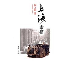 9787548601852: Shanghai Sketch (Chinese Edition)