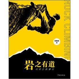 9787548603436: Rock in a proper way: Liu Changzhong teach rock climbing(Chinese Edition)