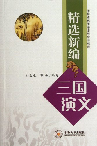 9787548704867: Well-selected Romance of the Three Kingdoms (Chinese Edition)