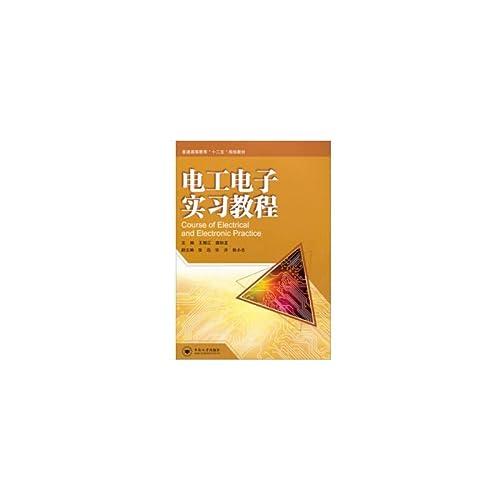Electrician Electronic Practice(Chinese Edition): WANG XIANG JIANG