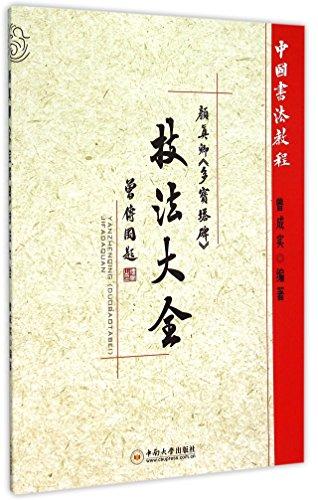 9787548715894: 颜真卿多宝塔碑技法大全(中国书法教程)