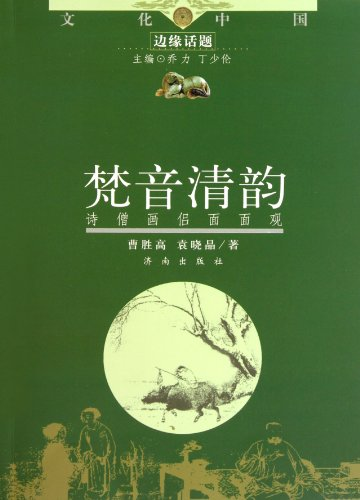 Cultural edge topics Fine clear rhyme: Monk draw companion Measures [Paperback](Chinese Edition): ...