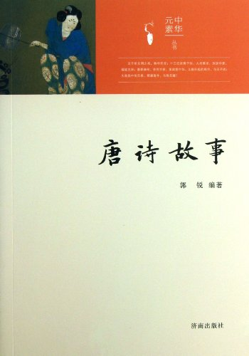 Stories of Tang Poetry (Chinese Edition): Guo Rui