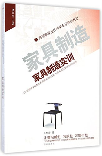 Furniture Manufacturing and Design Training colleges specialty training materials(Chinese Edition):...