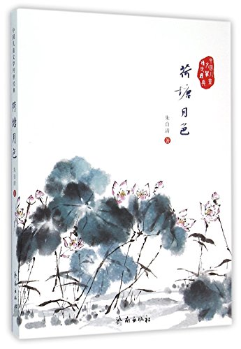 9787548819073: Moonlight Over the Lotus Pond (Chinese Edition)