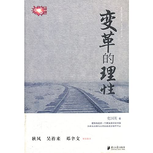 Reason for change(Chinese Edition): DANG GUO YING