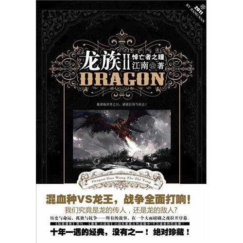 The Dragon 2 Mourn pupil (Author: Jiangnan) (Price: 37.80) (Publisher: Yangtze River Press) (ISBN: ...