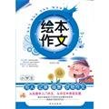Primary human life writing memos describe King -like composition . - Illustrated essay(Chinese ...