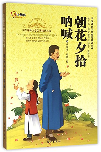 9787549231195: Dawn Blossoms Plucked at Dusk: Call to Arms (Chinese Edition)