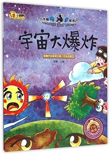 9787549238453: The Big Bang (Chinese Edition)