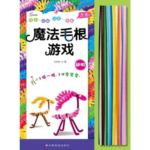 Animal magic hair root game(Chinese Edition): NONG SHU TING