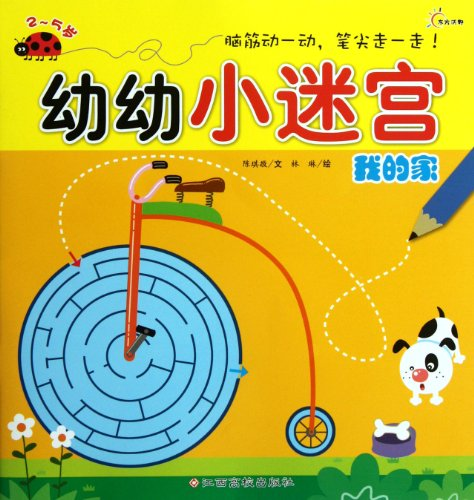 Youyou small maze: My home (2-5 years old)(Chinese Edition): CHEN QI JING