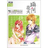 9787549314447: Qingluan Love Fiction: instant Fireworks(Chinese Edition)