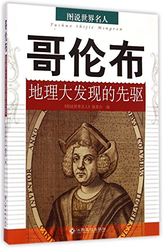 9787549319701: Christopher Columbus (The Pioneer of Age of Discovery) (Chinese Edition)